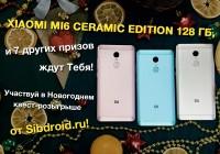 Конкурс (Xiaomi)