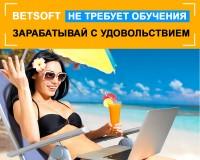 Посты для VK (Betsoft)
