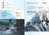 Буклет (строй материалы) сторона 2
