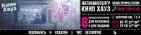 Обложка для VK (КиноХауз)