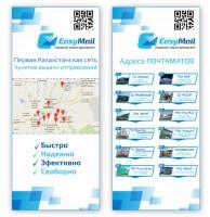Флаер двусторонний для почты