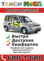 Флаер для такси