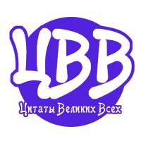 Лого (ЦВВ)
