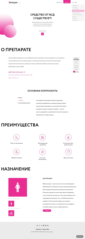 Дизайн главной страницы сайта лекарственного препарата фото f_5305c90d49ac3a6c.png
