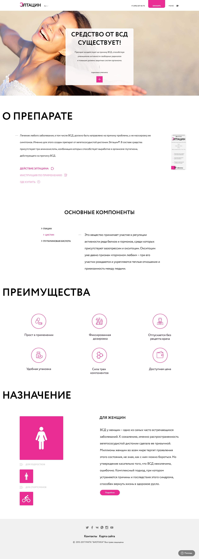 Дизайн главной страницы сайта лекарственного препарата фото f_6105c96353097c18.png
