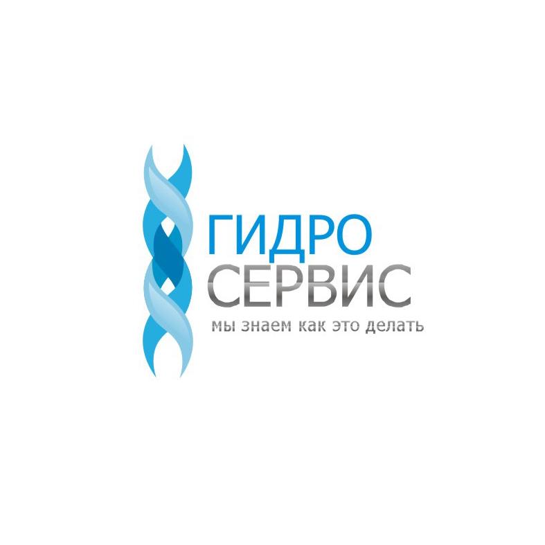 логотип для компании по производству и продаже насосов Гидро-Сервис