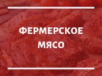 Продвижение сайта сети магазинов свежего фермерского мяса