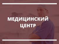 Продвижение сайта медицинского центра