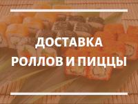Яндекс Директ для доставки роллов и пиццы