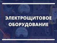 Продвижение интернет-магазина электрощитового оборудования