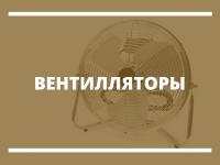 Продвижение интернет-магазина по продаже вентиляторов