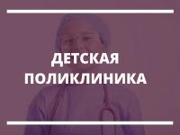 Продвижение сайта детской поликлиники