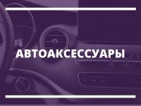 Продвижение интернет-магазина автоаксессуаров
