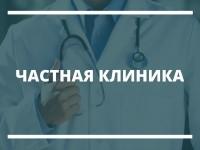 Продвижение сайта частной клиники