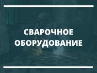 Продвижение интернет-магазина сварочного оборудования