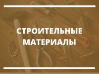 Продвижение интернет-магазина строительных материалов