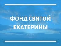 Продвижение сайта для проекта Фонда святой Екатерины