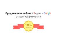 Внутренняя оптимизация сайта. 100% – гарантия роста позиций!