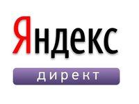 Рекламная кампания яндекс директ (500 ключей)
