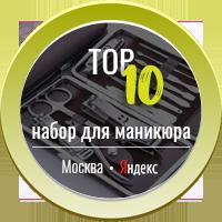 Набор для маникюра ТОП-10 (Москва)