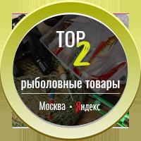 Рыболовные товары ТОП - 2 ( Москва)