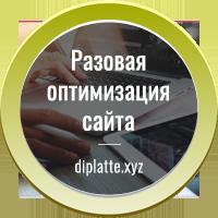 Разовая оптимизация сайта diplatte.xyz