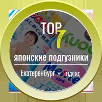 японские подгузники ТОП-7 Екатеренбург Yandex