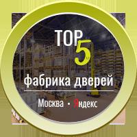 Фабрика дверей ТОП - 5 (Москва)