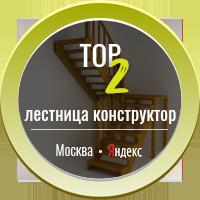 Лестница конструктор ТОП - 2 (Москва)