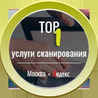 Услуги сканирования ТОП -1 ( Москва )