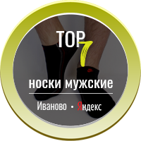 Носки мужские ТОП - 7 (Иваново)