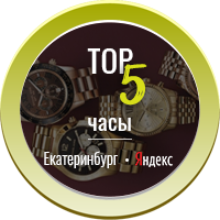 Часы ТОП - 5 (Екатеринбург)