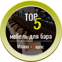 мебель для бара ТОП-5 Москва Yandex