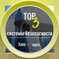 Системы безопасности ТОП - 3 ( Киев)