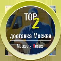 Доставка Москва ТОП - 2 (Москва)