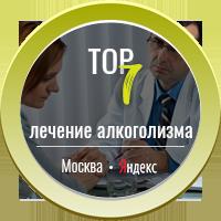 Лечение алкоголизма ТОП -7 ( Москва)