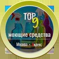 Моющие средства ТОП - 9 ( Москва )