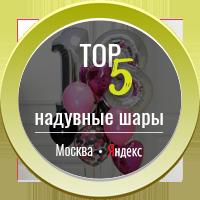 Надувные шары ТОП-5 (Москва)