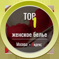 Женское белье ТОП - 1 ( Москва)