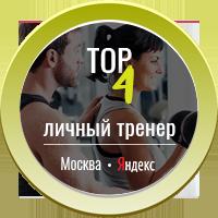 Личный тренер ТОП - 4 (Москва)
