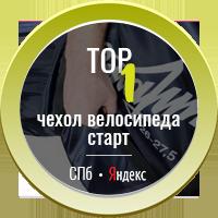 Чехол велосипеда старт ТОП - 1 ( Санкт-Петербург )