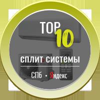 Сплит системы ТОП-10 (Санкт-Петербург)