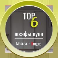 Шкафы купэ ТОП - 6 ( Москва )