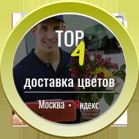 Доставка цветов ТОП - 4 ( Москва )