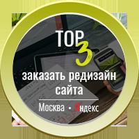 Заказать редизайн сайта ТОП - 3 ( Москва )