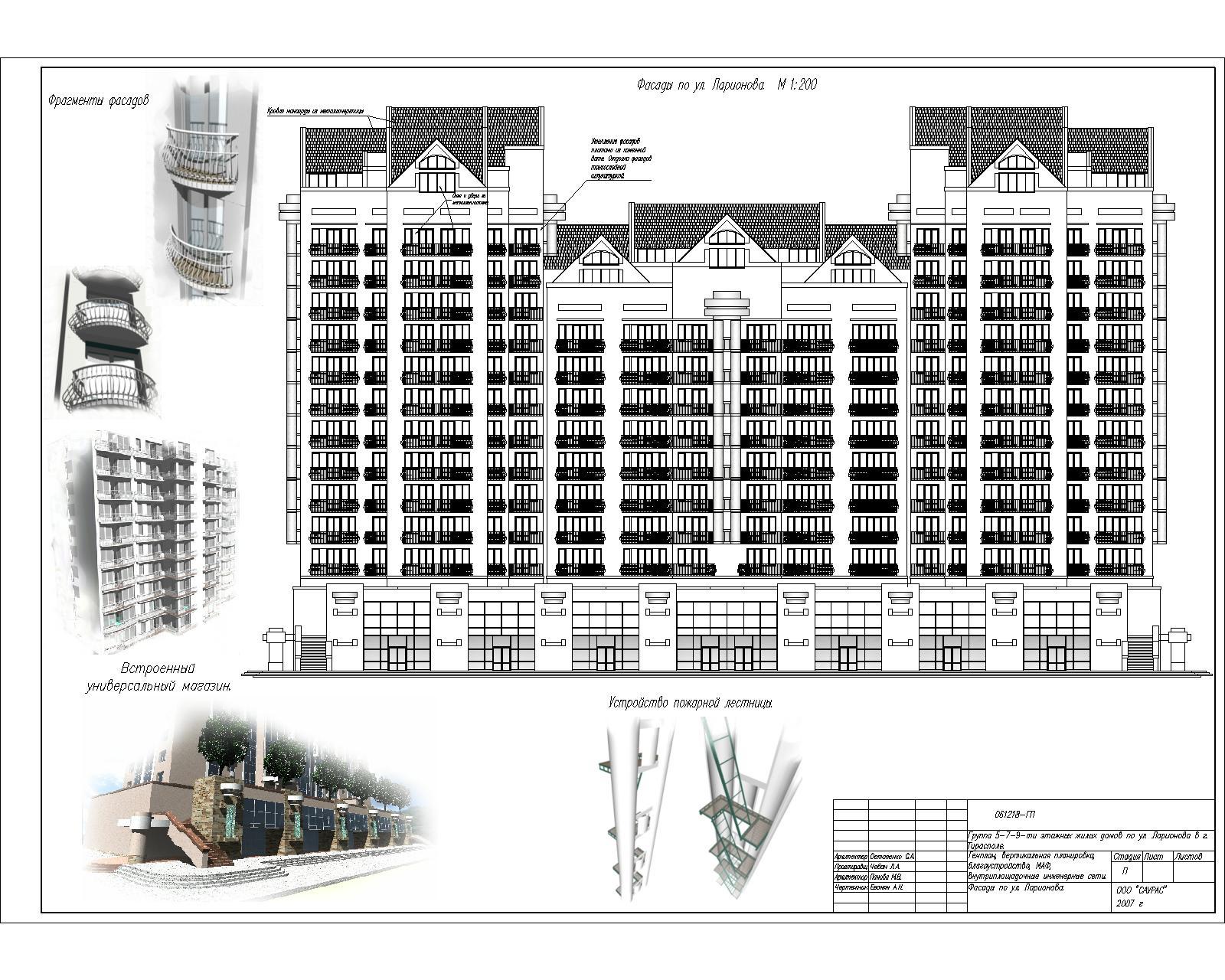 Генплан. Группа 5-7-9-ти этажных жилых домов. г. Тирасполь.