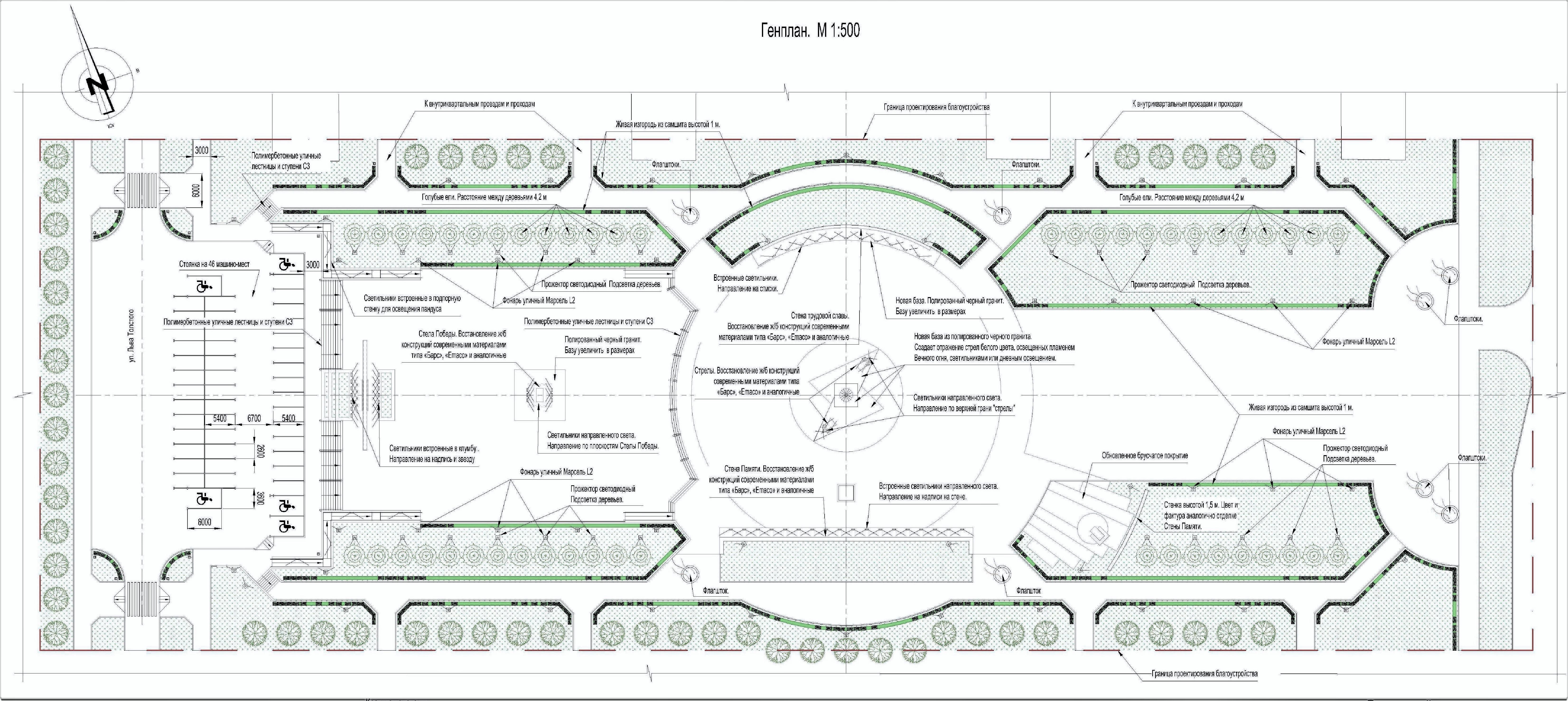 Эскизный проект реконструкции Мемориального комплекса, посвященного победе Советского Союза в Великой Отечественной войн