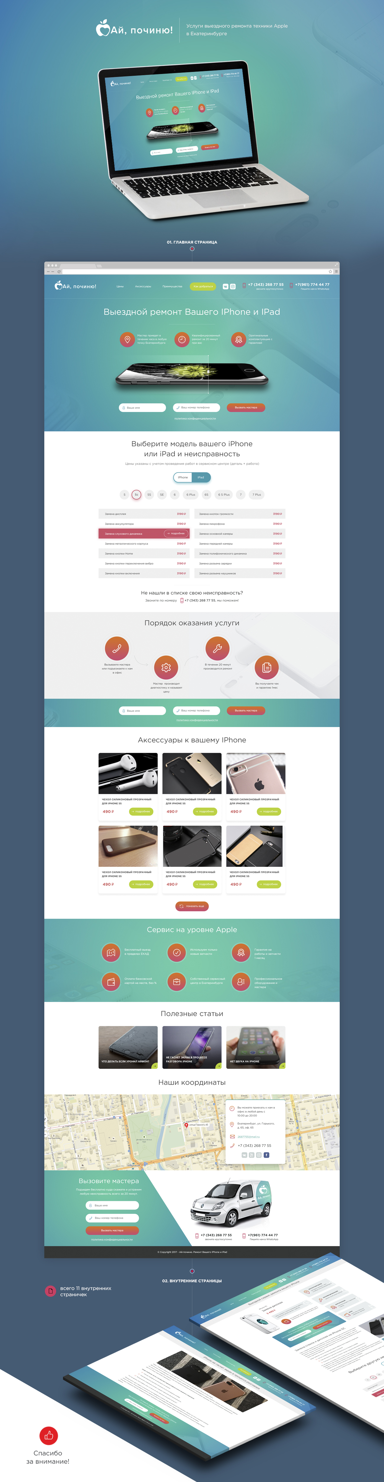Дизайн сайта для компании АйПочиню - ремонт техники Apple