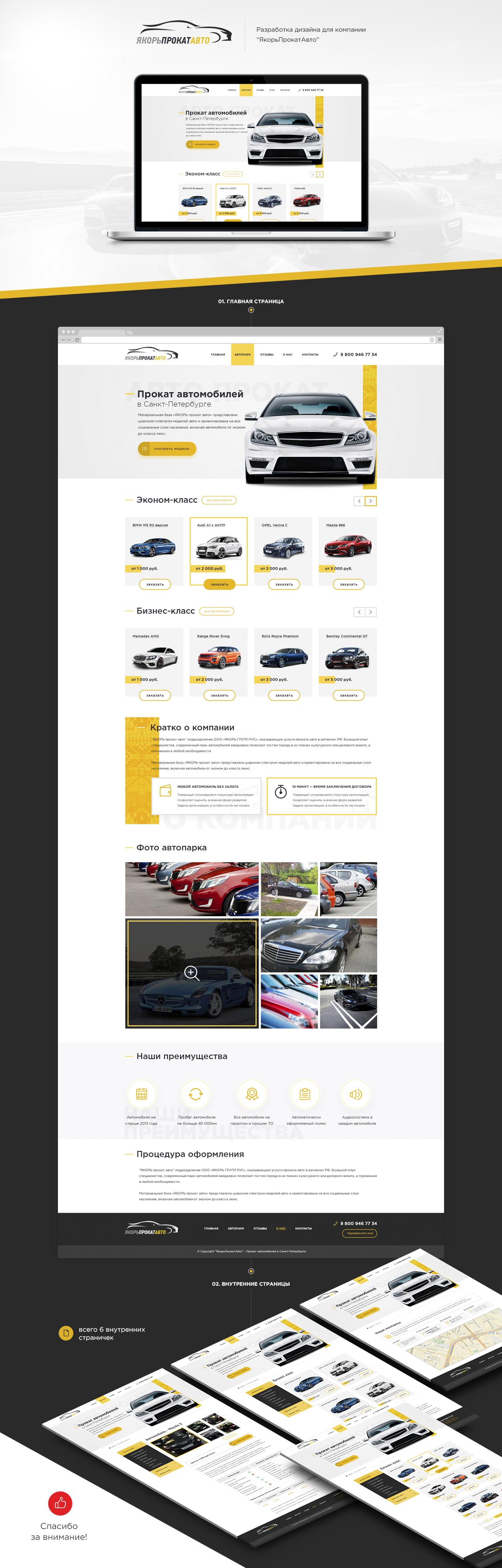 """Дизайн сайта-визитки для компании """"Якорь Прокат Авто"""""""