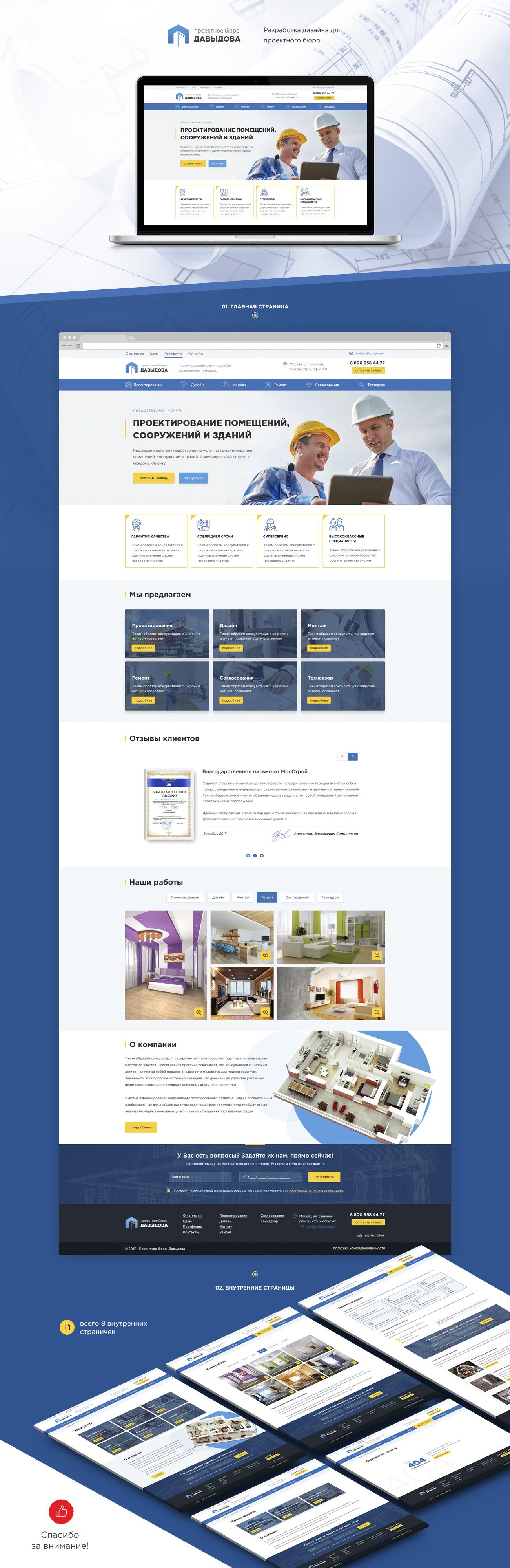 Разработка дизайна сайта-визитки для проектного бюро